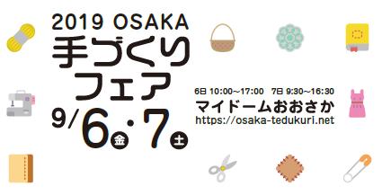 イベント「2019 OSAKA手づくりフェア」