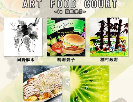 展示会『ART FOOD COURT』