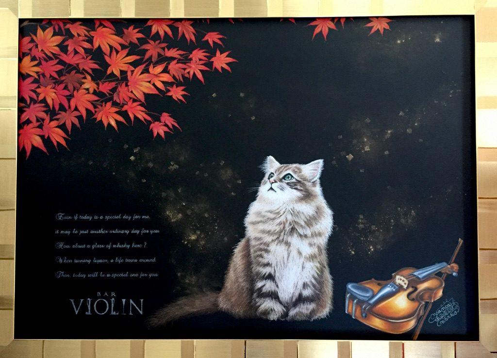 秋・紅葉・猫(Bar VIOLIN)