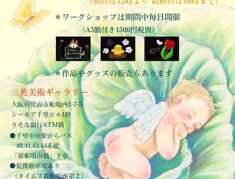 第1回 Chalkart Osaka College 協会展
