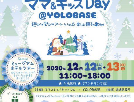 『ママ&キッズDay @YOLOBASE』開催延期