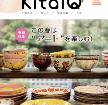 北大阪急行の沿線情報誌『KitaiQ』